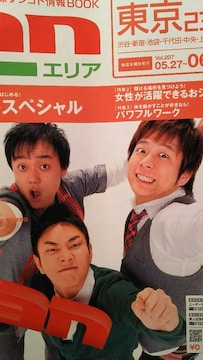ななめ45°【anエリア東京23区】Vol.207