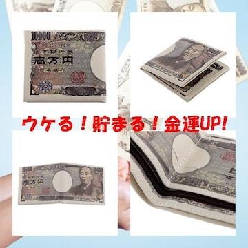 財布 折り畳み財布 ユニセックス 男女兼用 一万円札 人気