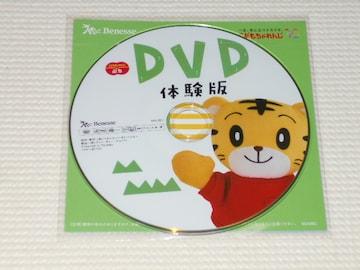 DVD★ベネッセ DVD体験版 こどもちゃれんじぷち