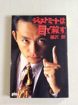 サイン本『ジャストミートは目で殺す』福澤朗‼