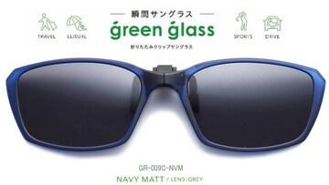 ハグオザワ 偏光 折り畳みクリップオンサングラス GR-009C-NVM