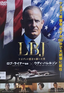 中古DVD LBJ ケネディの意志を継いだ男