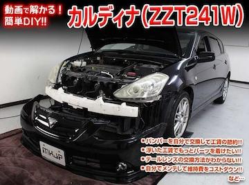 送料無料 トヨタ カルディナ ZZT241W メンテナンスDVD VOL1