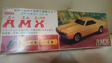 美品 貴重!当時モノ エアーリモコン シリーズ!AMX 1970年 送込 旧バンダイ