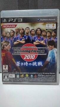 PS3 ワールドサッカー ウイニングイレブン 2010 蒼き侍の挑戦