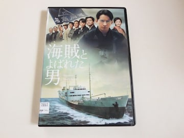 中古DVD 海賊とよばれた男 岡田准一 レンタル品