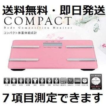 ★送料無料★ 体組成計 コンパクト 電池付 ピンク