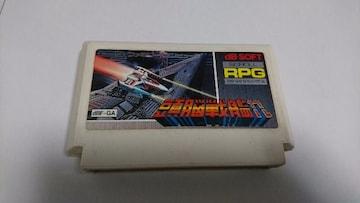 ファミコンソフト 頭脳戦艦ガル現状品
