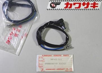 カワサキ 500SS H1 A1 A7  メーター・ソケット 絶版新品