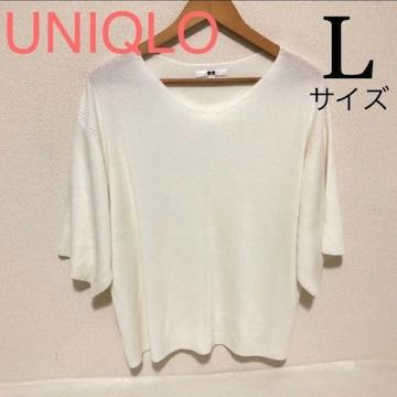 UNIQLO Vネックニット L