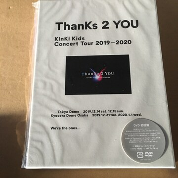 即決 KinKi Kids Concert Tour ThanKs 2 YOU 3DVD 初回盤 新品