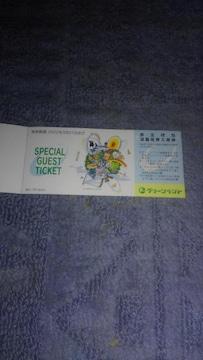 ◆グリーンランド/株主特別遊園地等入場券/4枚/