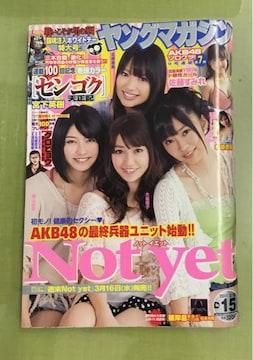 送料無料 週刊ヤングマガジン 2011年 3/28 No.15 Not yet