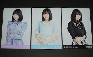 乃木坂46 北川悠理 生写真3枚まとめ売り 2019