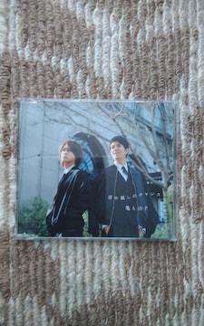 亀と山P  背中越しのチャンス   CD