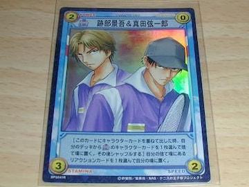 テニスの王子様 ベストパートナー〜跡部景吾&真田弦一郎
