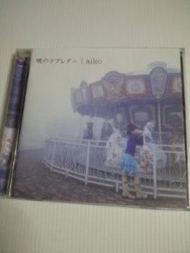 〒送料込みaikoアルバム 暁のラブレター