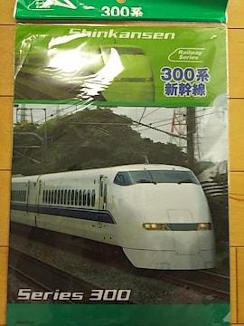 新品未開封☆300系新幹線クリアファイル♪