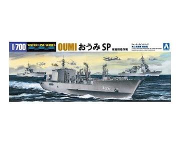 1/700 海上自衛隊 補給艦 おうみSP 諸島防衛作戦