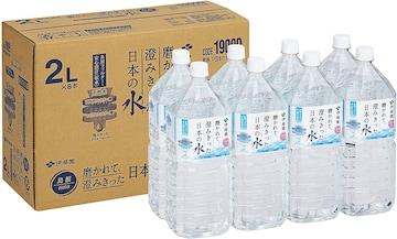 伊藤園 澄みきった日本の水 島根の水 2L×8本