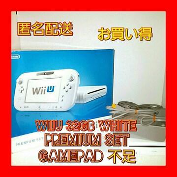 (匿名配送)WiiU 白 本体 32GB(WUP-101) ゲームパッド不足