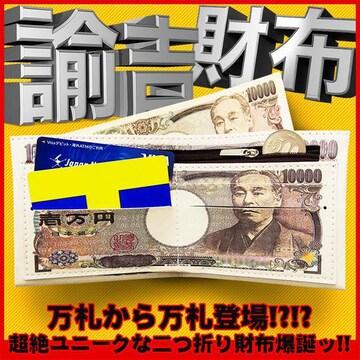 �溺 パーティの景品・ジョークグッズ 一万円札型の二つ折り財布