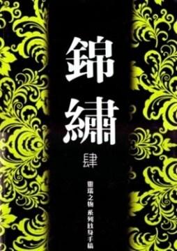 【即決】 刺青 参考本 錦繍 A4サイズ 【タトゥー】