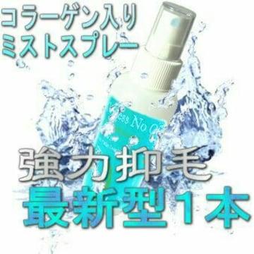 ★コラーゲン入り豆乳ローションKeNoGrowSUPERお試し一本  送