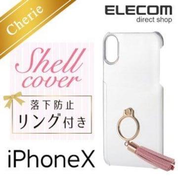 ★ELECOM iPhoneXSiPhoneXケースCherie リング付 ピンク