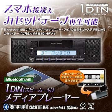 カセットデッキ 車載 Bluetooth 1DIN オーディオプレーヤー