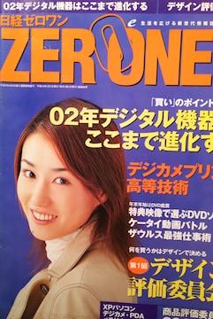 真中瞳【日経ゼロワン】2002年1月号