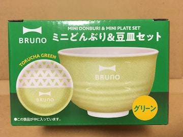 サントリー・ブルーノミニどんぶり&豆皿セット★グリーン非売品