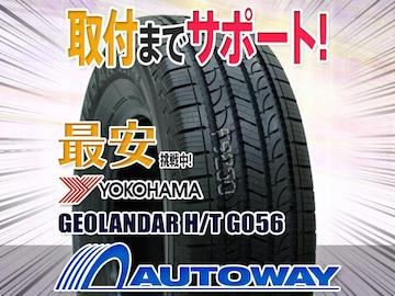 ヨコハマ GEOLANDAR H/T G056 265/70R17インチ 4本