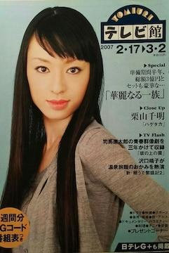 栗山千明【YOMIURIテレビ館】2007年381号