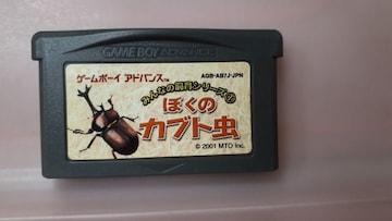 GBAみんなの飼育シリーズ ぼくのカブト虫