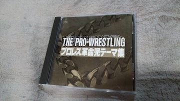 CD-プロレス革命児テーマ集