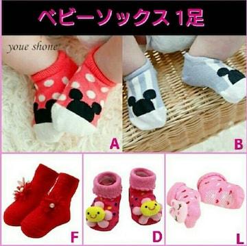 ベビーソックス・赤ちゃん靴下 選べる1足