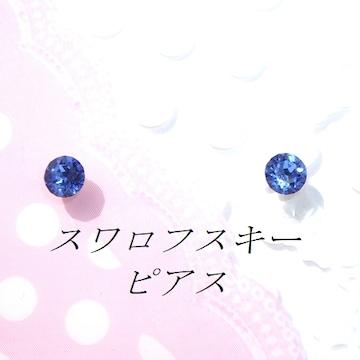 送料無料☆ 対アレルギーサファイアスワロフスキーピアス(4mm