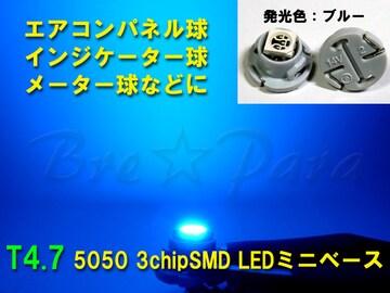 ★T4.7 3chipSMD 青 5個★メーター照明 LED エアコンパネル球