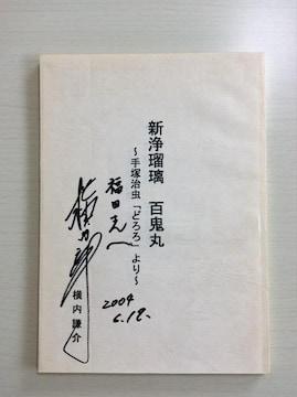サイン入り戯曲『新浄瑠璃☆百鬼丸』横内謙介!