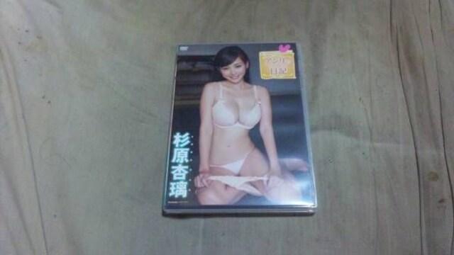 【DVD】杉原杏璃 アンリの日記  < タレントグッズの