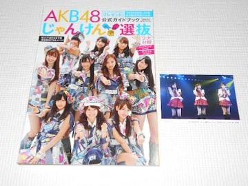 AKB48 じゃんけん選抜公式ガイドブック シール付 ポスター無し