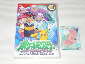 DVD★ポケットモンスター ダイヤモンド&パール 10 レンタル用