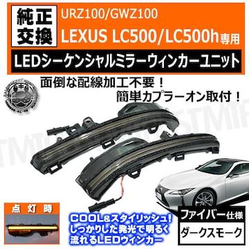 LEXUS LC LC500 LC500h シーケンシャル ドアミラー ウィンカーユニット エムトラ