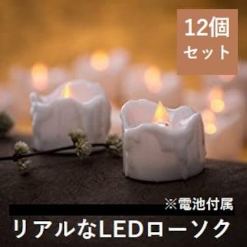 ★12個組★ 本物みたいなLEDキャンドル オレンジ 他色有