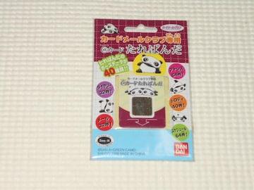 カードメールクラブ 専用 アットマークカード たれぱんだ
