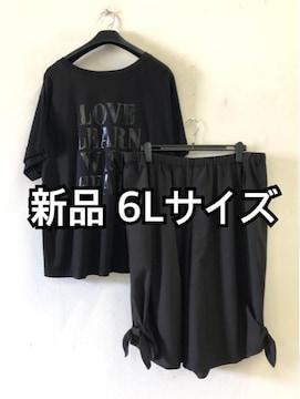新品☆6L黒モード系Tシャツ&ハーフパンツのセット☆d657