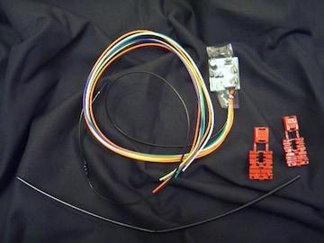 HR・V GH1〜4用 便利商品 ドアミラー自動格納キット