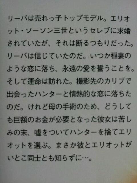 ハーレクイン☆「あの日に帰りたい」井出智香恵   新品・中古の ...