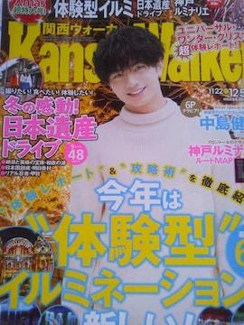 関西ウォーカー 2017 No.23 中島健人(Sexy Zone)表紙